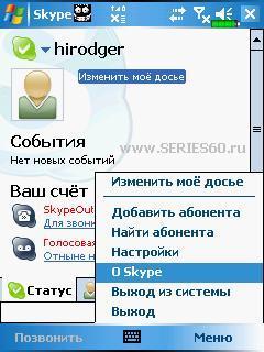 http://series60.ru/img/shots/ppc/skypefor1122.jpg