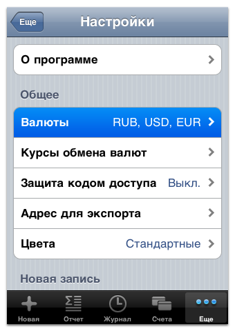 Selecting Currencies on the Settings screen