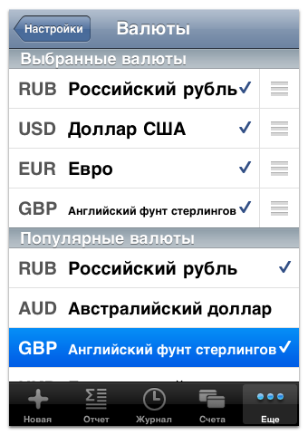Selecting a currency