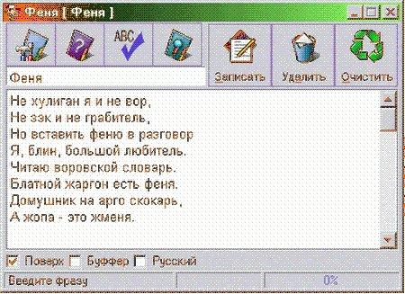 Феня 0.9.67