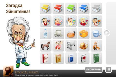 Appscraft Загадка Энштейна Free.