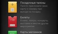 В России заработал Passbook