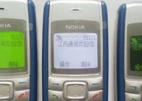 Приглашения на презентацию Meizu укомплектованы телефонами Nokia 1110