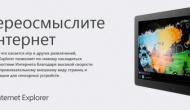 Рекламное бюро оплачивало позитивные записи блогеров об Internet Explorer