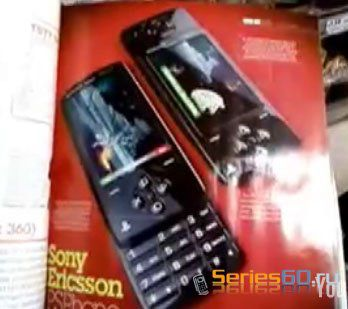 PSPhone в разработке?