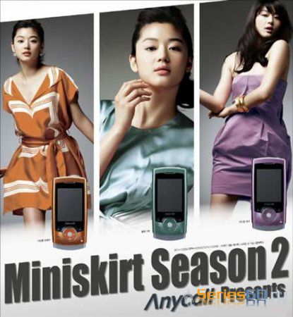 Представлен Miniskirt Season 2