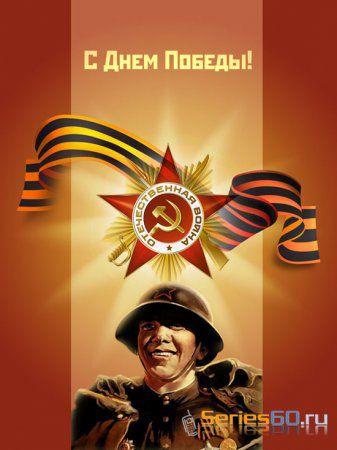 Поздравляем с праздником Великой Победы.