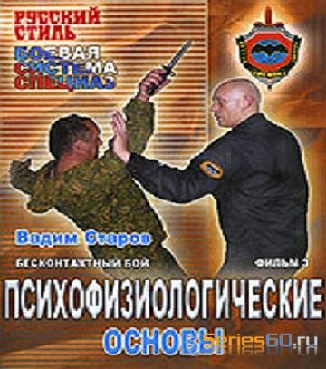 Бесконтактный бой: Психофизиологические основы. Фильм 3 (2008) DVDRip