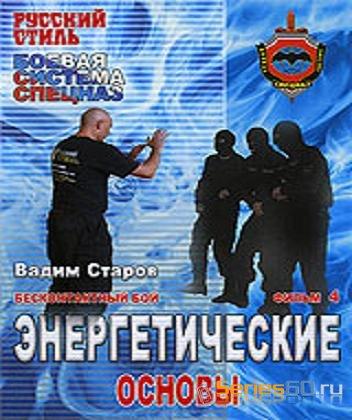 Бесконтактный бой: Энергетические основы. Фильм 4 (2008) DVDRip