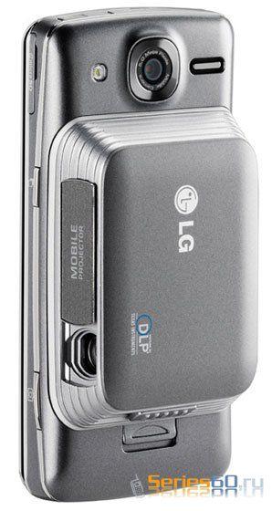 LG анонсировал коммуникатор обладающий кинопроектором