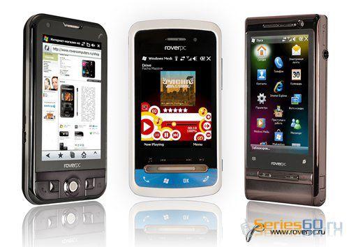 RoverComputers анонсирует новую серию имиджевых коммуникаторов на базе Windows Mobile 6.5 (Windows phone)