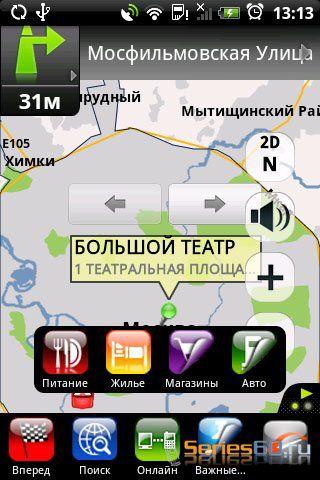 Навигационные Программы Для Android